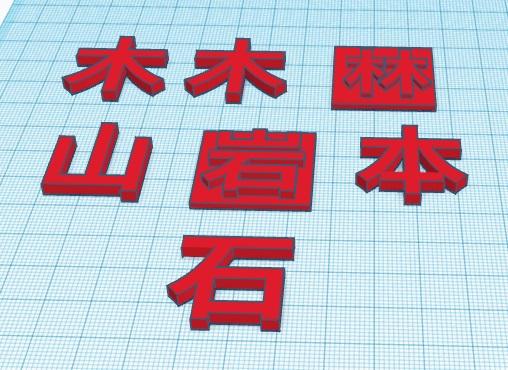 今回作成した立体漢字の3Dデータ